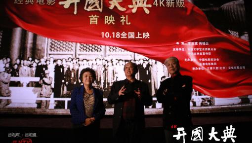 4K修復版《開國大典》首映禮在京舉行