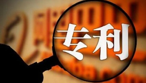 2018年中國專利申請接近全球一半 連續8年居首