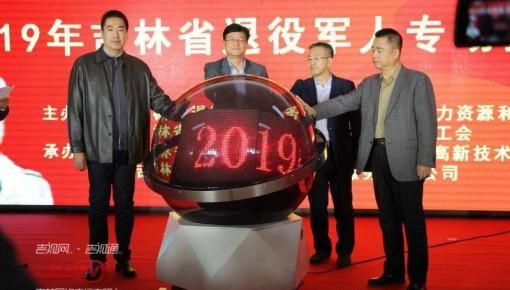 吉林省举办2019退役军人专场招聘会