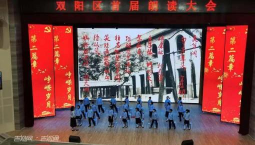 双阳区举办庆祝中华人民共和国成立70周年首届朗读大会