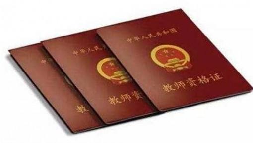 吉林省教師資格考試收費標準發布,筆試70元,面試240元