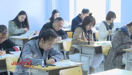 全國廣播電視系統資格考試開考 吉林省522人參加