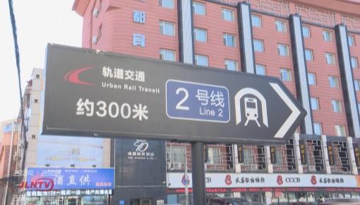 记者调查丨长春建设街一地铁指示牌显示距离有误差
