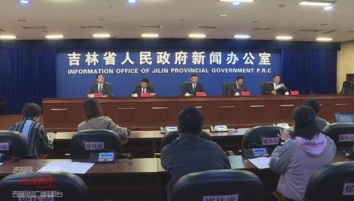 关注!吉林省职业教育改革开启新征程