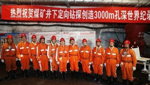 3353米!我国井下定向钻进孔深再创世界纪录
