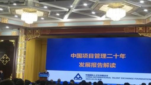 中國項目管理發展成果亮眼 專業持證者占全球1/3