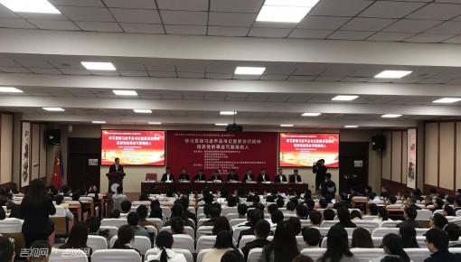 習近平新時代中國特色社會主義思想教育研究第二屆高端研討會在長春舉行