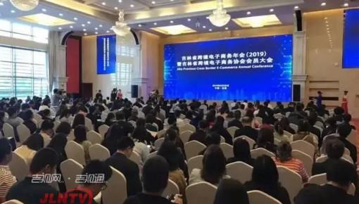 吉林省成立跨境电子商务协会