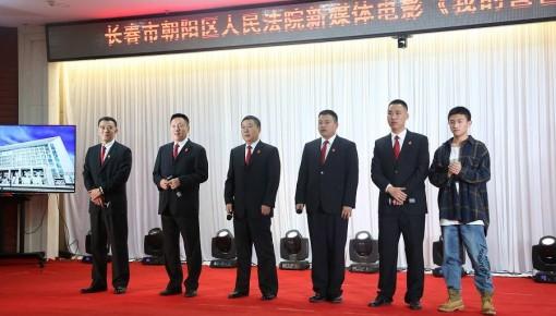 吉林省首部扫黑除恶题材新媒体电影《我的爸爸是法官》举行发布会