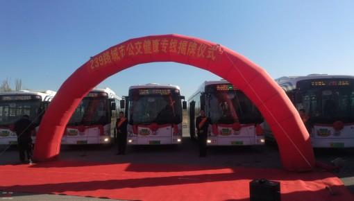 长春首条健康公交专线今起上线运营