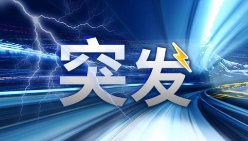 突发!龙煤集团双鸭山分公司东荣二矿发生井下皮带道冒顶事故7人被困