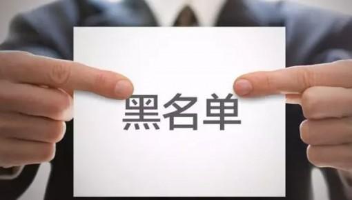 """拖欠农民工工资 3家企业被列入""""黑名单"""""""