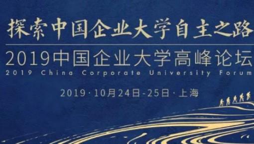 """一汽大学荣膺""""中国企业大学50强"""",位列汽车行业第一"""