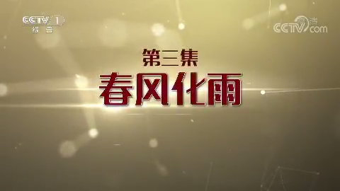 《教育强国》第三集 春风化雨