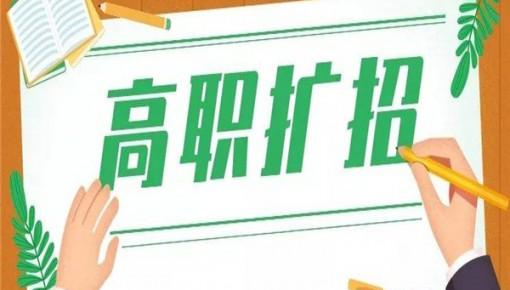 吉林省2019年高職擴招院校招生章程發布