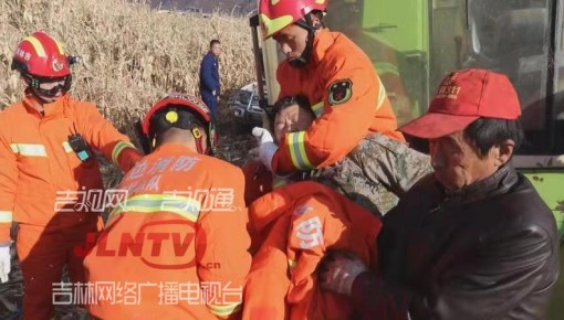 司机右手卷入收割机 图们消防紧急施救