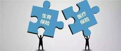 吉林省年底前实现生育保险和职工基本医疗保险合并!