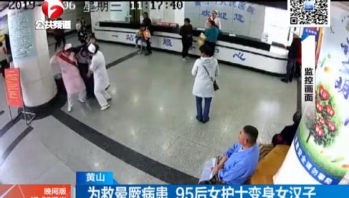 女护士跨栏式飞跃服务台救人,这一跳一背,简直是年度最美!