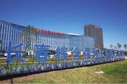 兴隆综保区企业与吉林省锦乘高速公路服务区签署战略合作协议