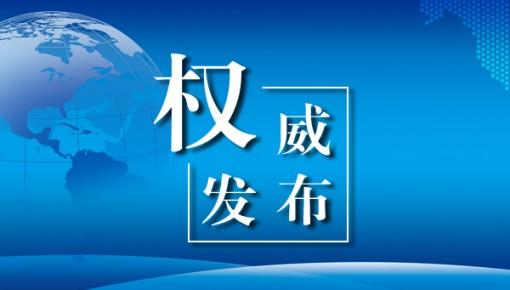 吉林省2019年10月份法定传染病疫情通报