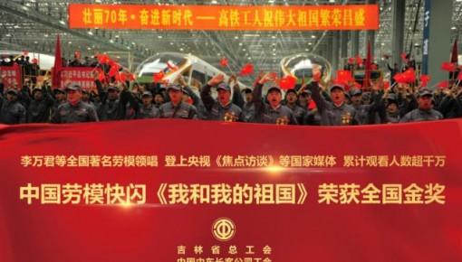中國勞模快閃《我和我的祖國》榮獲全國金獎