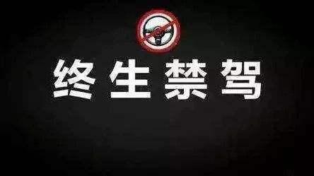 吉林省最新终生禁驾名单!又有18人告别方向盘!