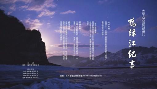 H5丨紀錄片《鴨綠江紀事》11月18日晚央視首播