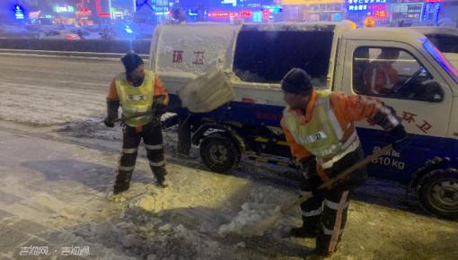 長春市環衛系統全力應對暴雪 確保明日早高峰交通順暢