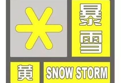 降雪仍在持續 吉林省氣象臺連發兩個預警