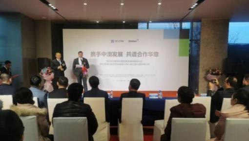 世界500强企业唐纳EDI集团入驻长春高新区