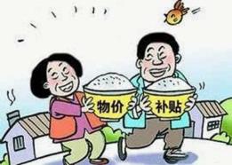 吉林省向困难群众发放临时物价补贴1.56亿元