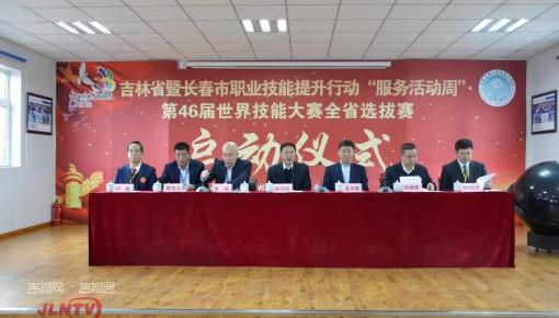第46屆世界技能大賽吉林省選拔賽啟動儀式在長春舉行