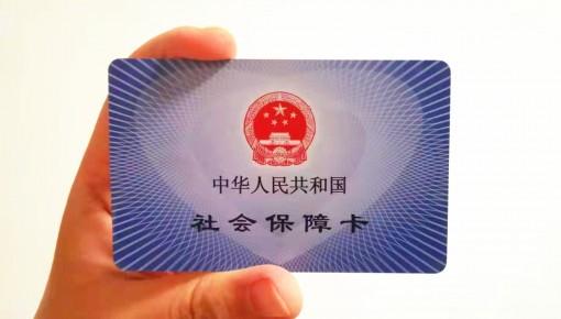 12月1日起吉林省城乡居民医保开始缴费 缴费方法都在这儿!