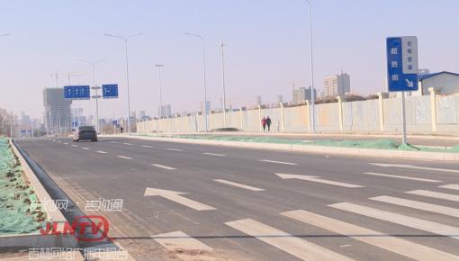 长春锦湖大路全线贯通