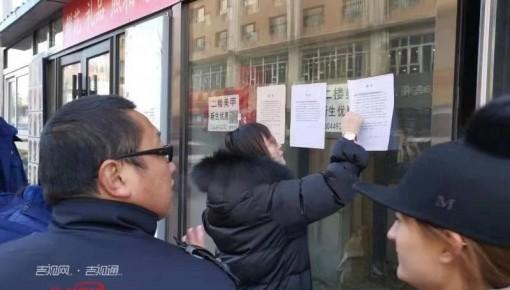 长春市星城国际综合楼6业户因占用消防通道被查封