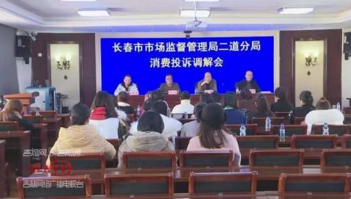 追踪丨长春市民瑜伽馆办预付卡后店铺关门 监管局已介入
