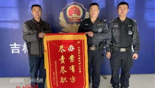 吉林省公安厅机场公安局快速破获一起盗窃案
