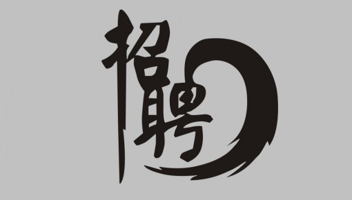 科大讯飞东北亚研究院招聘啦!!!
