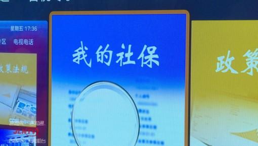 长春社保电视查询系统今日上线
