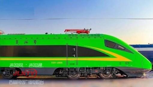 绿巨人担重任!11月29日起长白乌快速铁路实施新列车运行图
