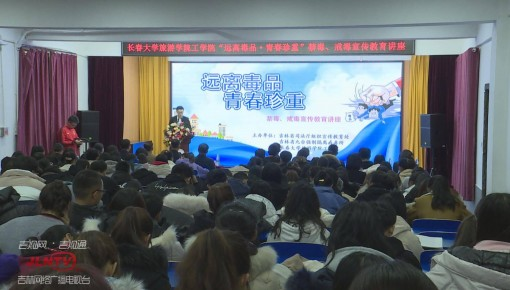 远离毒品 青春珍重丨吉林省司法厅走进高校宣讲禁毒知识