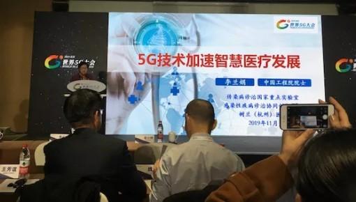 5G落地医疗领域:标准应先行,安全是关键!