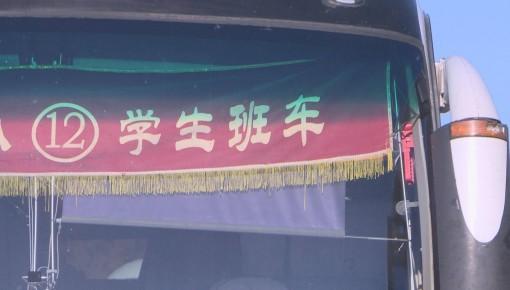 吉林省交警总队实名曝光20辆违法次数较多校车
