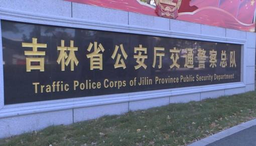 吉林省公安厅交警总队实名曝光20辆面包车违法大户