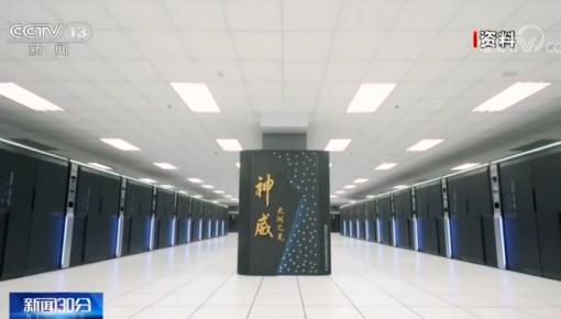最新全球超级计算机榜单出炉 中国超算蝉联上榜数量第一