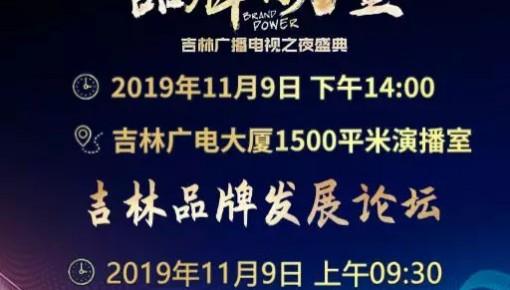 """""""品牌的力量——吉林廣播電視之夜盛典""""11月9日盛裝獻禮!"""