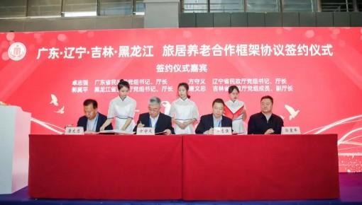 @吉林人:旅居養老來了!粵遼吉黑四省簽署旅居養老合作框架協議