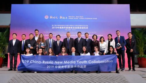 2019中俄青年新媒体交流营在无锡正式启动