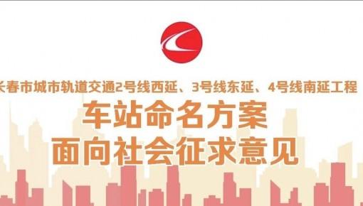 长春轨道交通8座车站站名面向社会征求意见