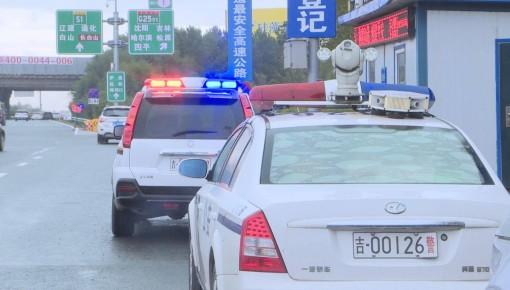 吉林省公安廳交警總隊全警出動 開展冬季道路安全整治